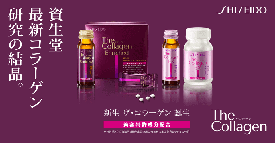 Collagen-Shiseido-Enriched