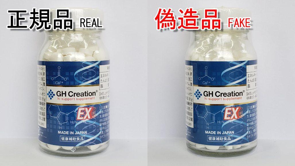 Gh-creation-that-gia